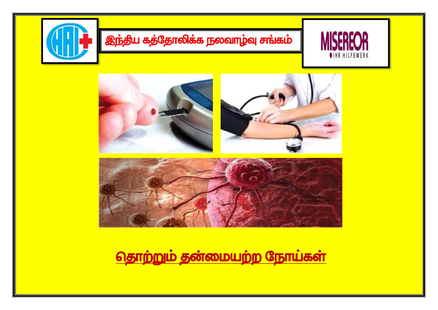 Non-Communicable Diseases Flip Book (Tamil Version) | medbox org